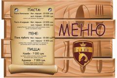 Резервная_копия_Меню 17-4