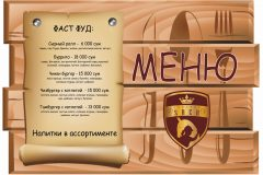 Резервная_копия_Меню 17-5